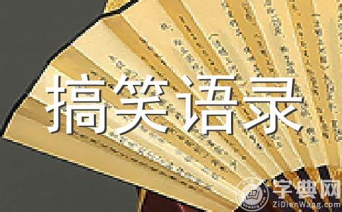 2011最新搞笑雷人语句欣赏