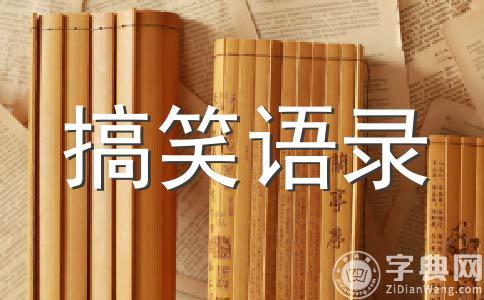 经典四川话教学