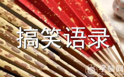 QQ牧场经典搞笑句子