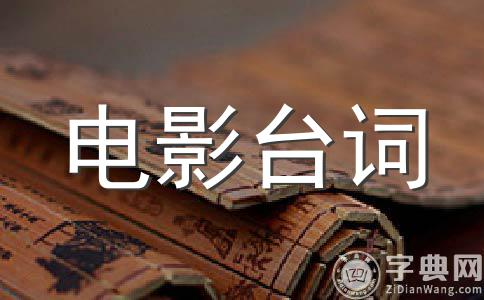 《中国合伙人》经典语录