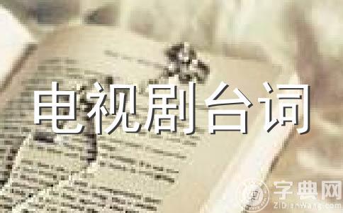 隋唐英雄4经典台词