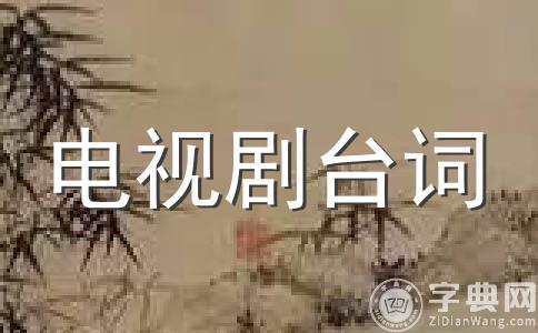 旋风少女1-30集剧情介绍