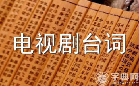 100句经典电影台词(英汉对照)