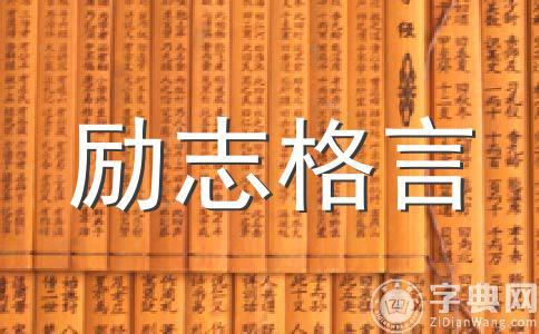 励志格言(三)