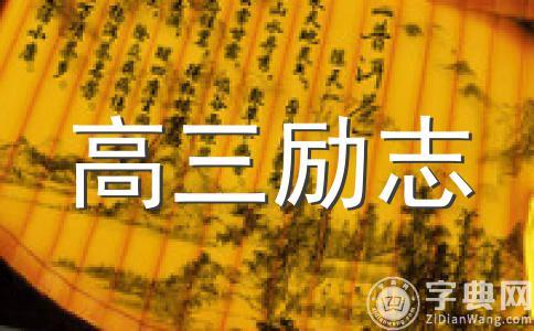 """高三励志材料:毛坦厂中学高考""""神话""""一"""