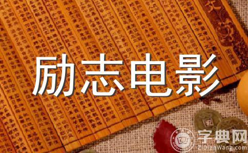 初中生寒假励志微电影之《女生日记》