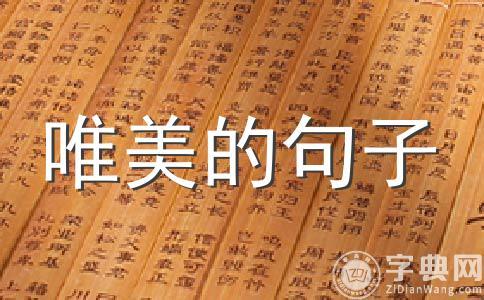 71建党节祝福语(2015年最新)_优美优美句子