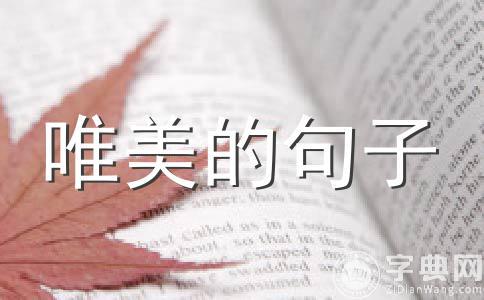 描写桃花林美景的句子
