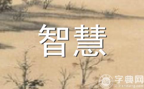 即使智慧远在中国,人们也会想方设法却寻找