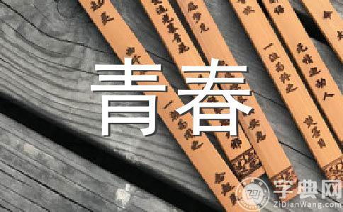 中国民间名言―青春与爱情