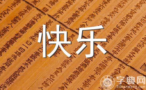 林语堂:快乐哲学才是真正的哲学